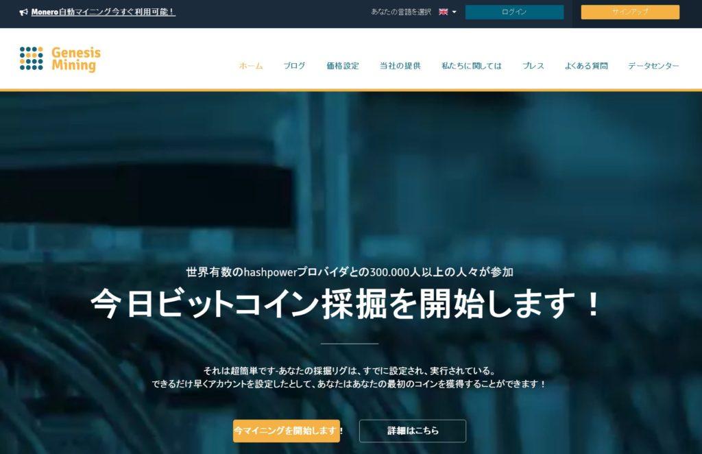 genesis mining 仮想通貨