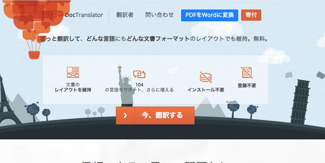 ICO 翻訳