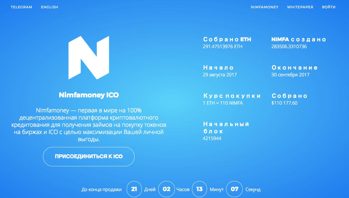 nimfamoney ico