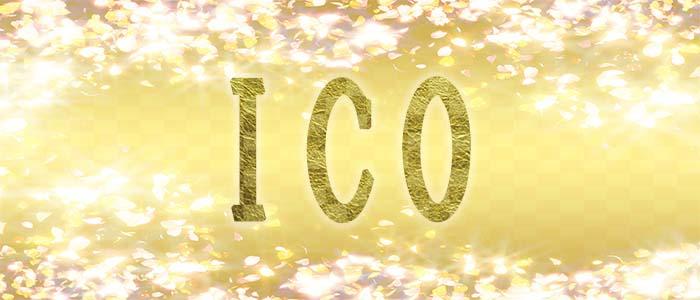 10月 おすすめ ICO