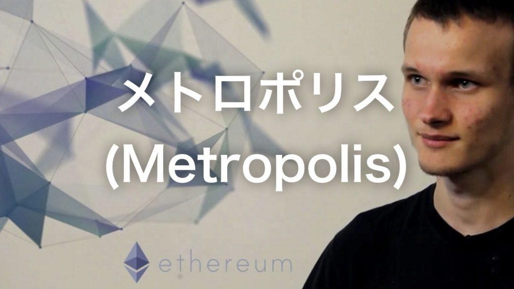 Ethereum(イーサリアム) Metropolis(メトロポリス) HardFork(ハードフォーク)