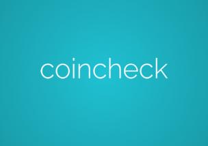 CoinCheck(コインチェック) アフィリエイトプログラム