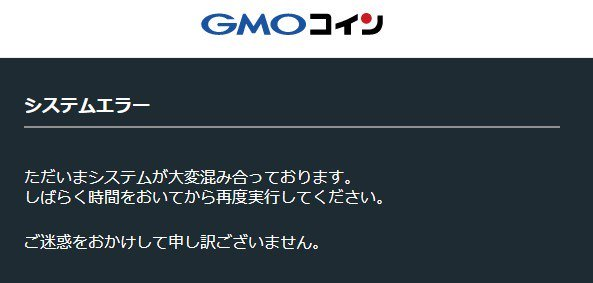 GMOコイン 凍結