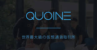 QUOINE BINANCE(バイナンス)