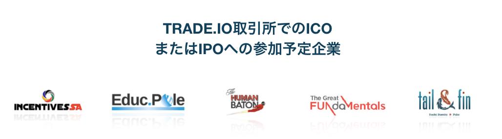 Trade io ICO