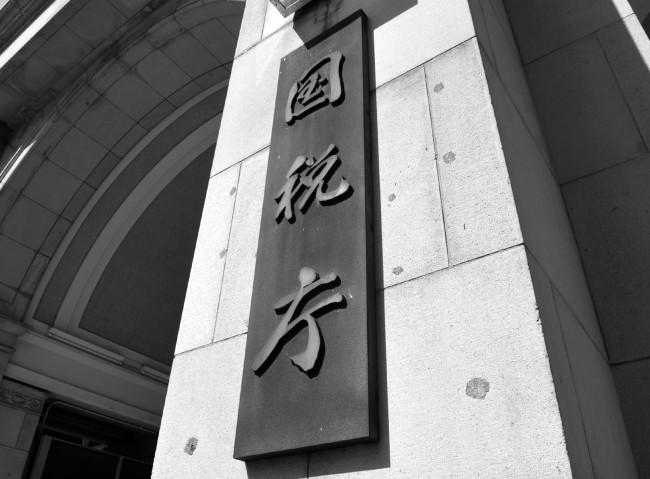 仮想通貨 税金 国税庁