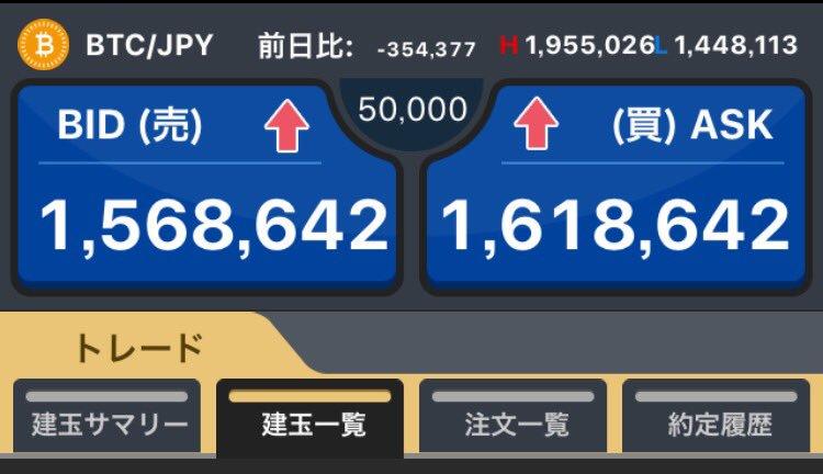 GMOコイン スプレッド 5万円
