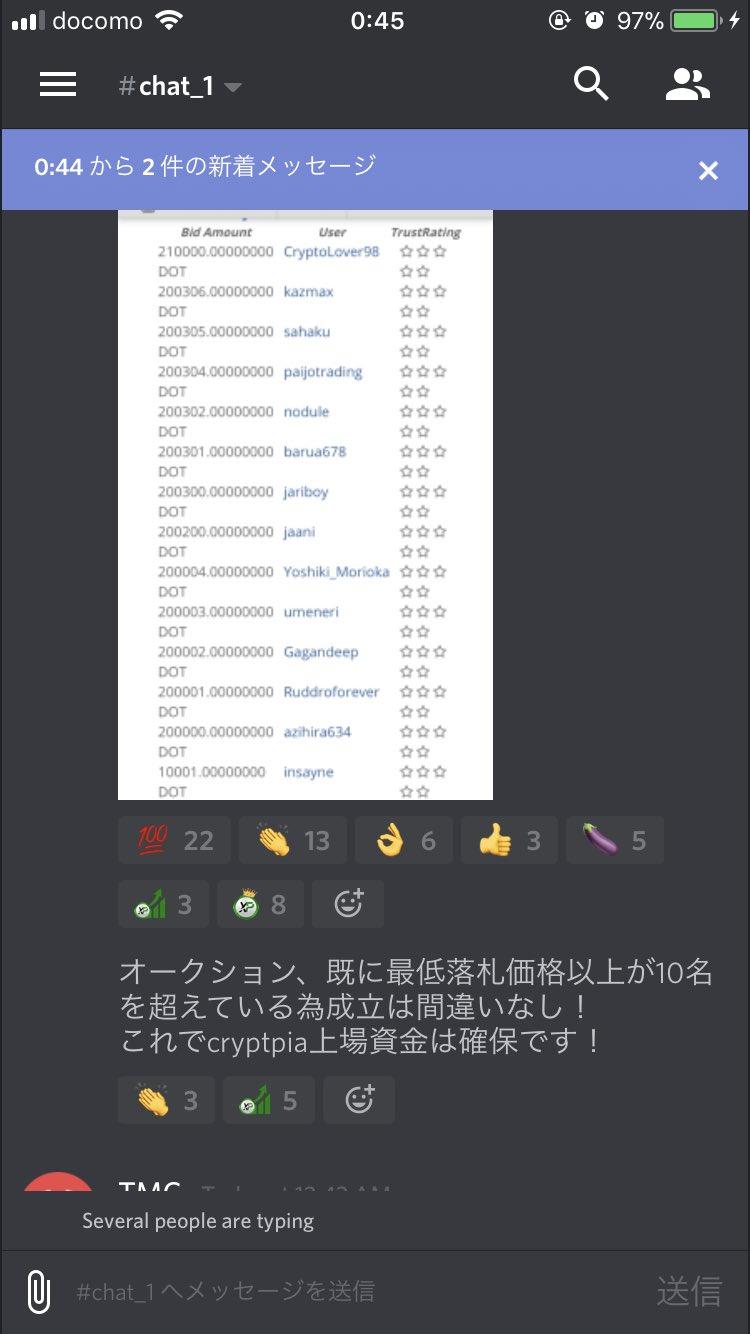 XP cryptpia(クリプトピア) 上場見込み