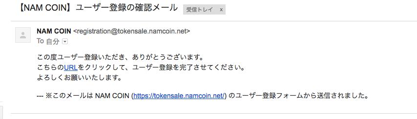 NAMCoin(ナムコイン) ICO