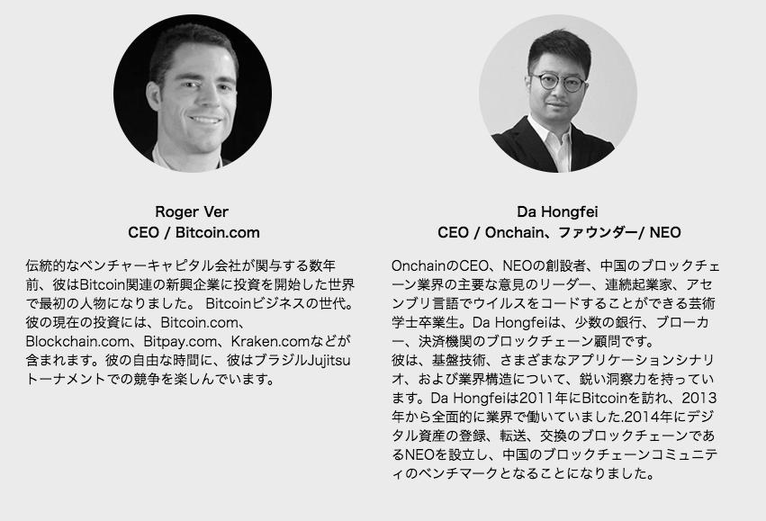 Wowoo Roger Ver (ロジャー・バー) NEO(ネオ) Da Hongfei アドバイザー