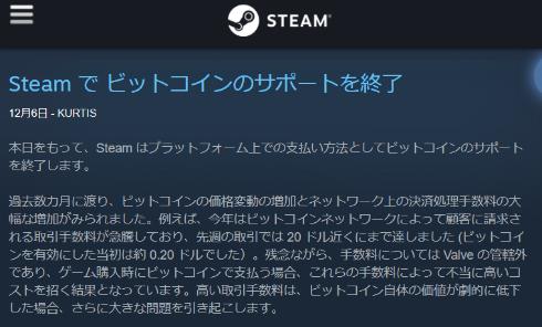 steam Bitcoin(ビットコイン)