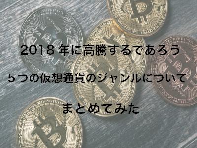 2018年 高騰 仮想通貨 ジャンル