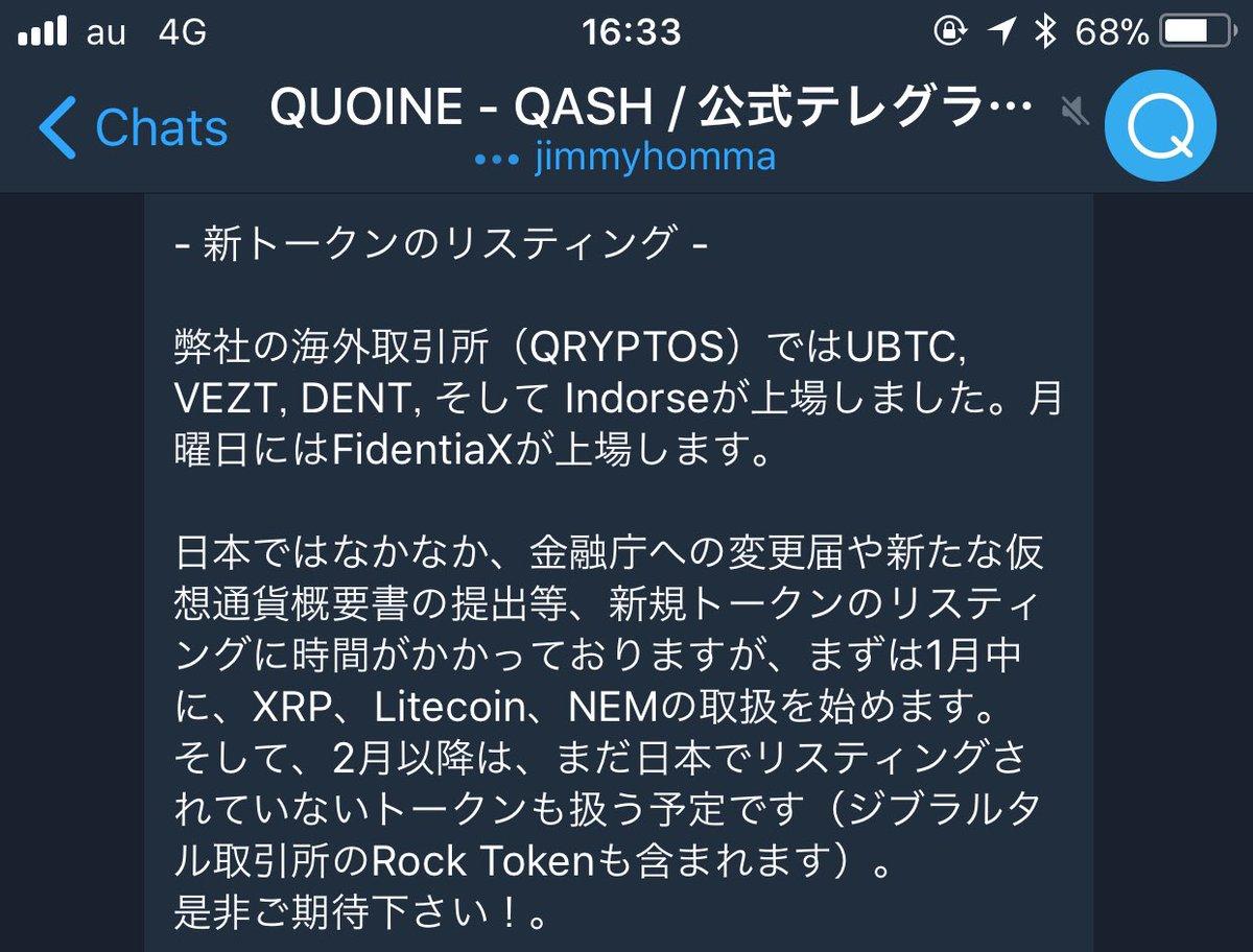 NEM(ネム) Quoinex 上場