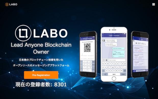 LABO(ラボ) 仮想通貨