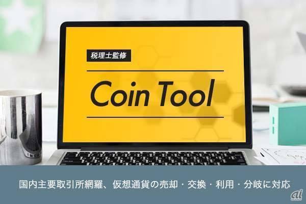 2017年 確定申告 損益計算サービス Coin Tool(コインツール)