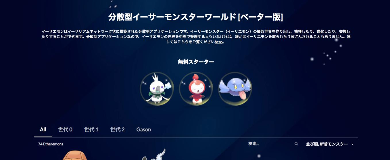 Ethereum(イーサリアム) dapps Etheremon