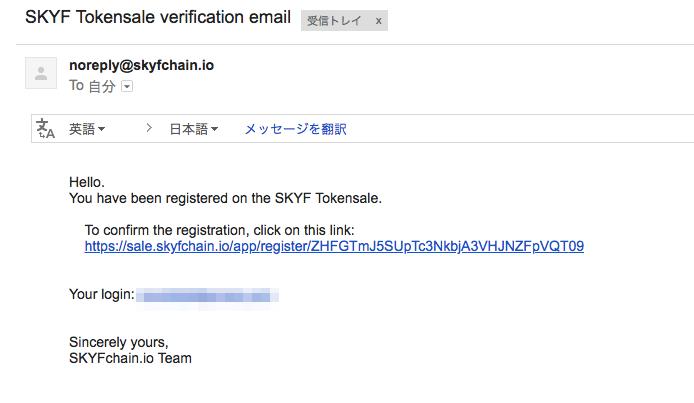 SKYFchain(スカイエフチェーン) 購入 登録