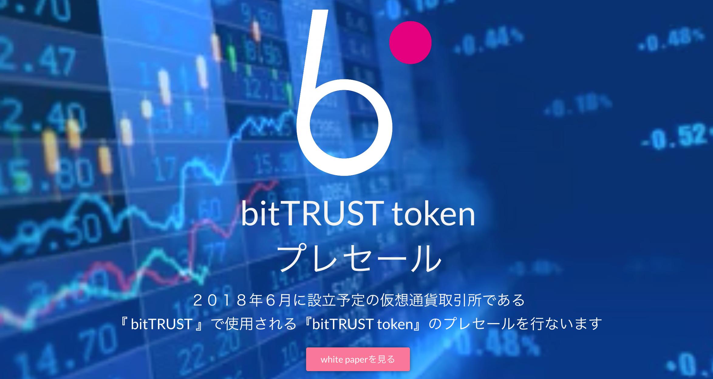 Bittrust(BTR) ICO