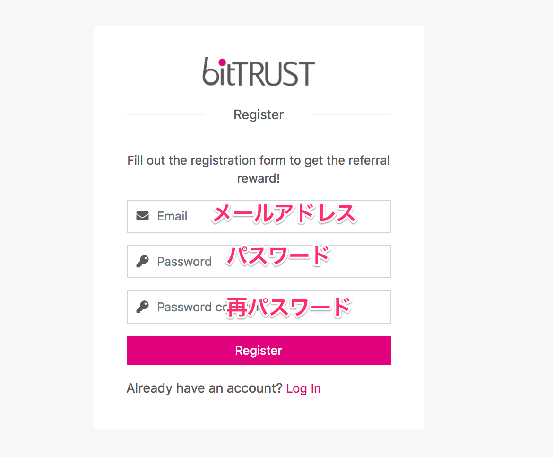 Bittrust(BTR) 仮想通貨取引所 事前登録 方法
