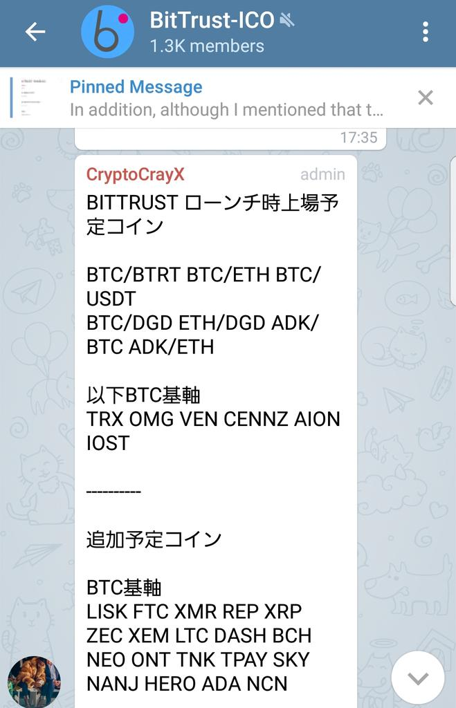 Bittrust(BTR) 上場予定 取引通貨
