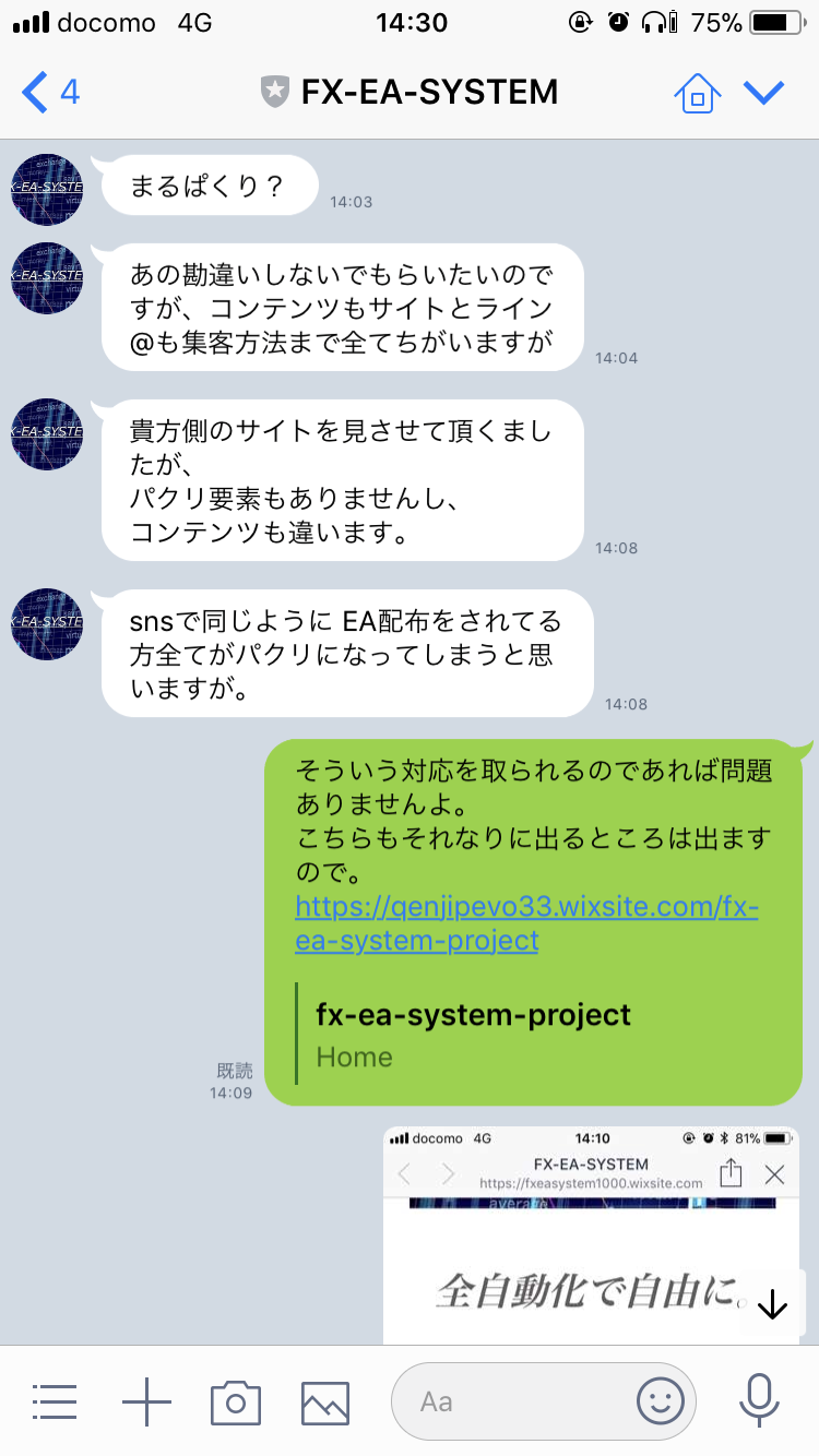 FX-EA System Project 丸パクリ 詐欺師