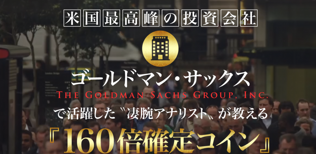 瀬尾恵子 160倍 ICO 銘柄