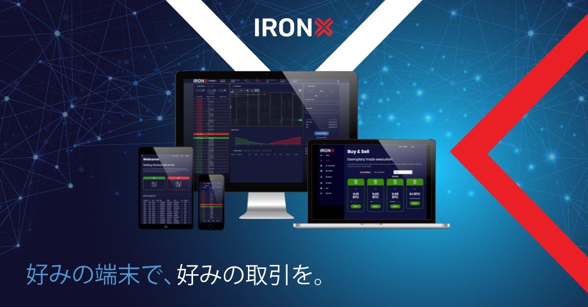 Cardano(カルダノ) ADACoin(エイダコイン) IRONX(アイアンエックス)