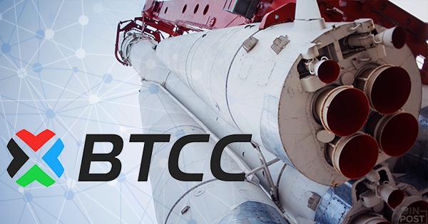 BTCC 仮想通貨取引所