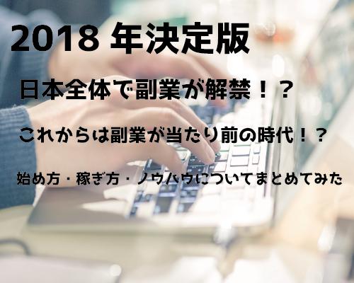 日本 副業 2018年