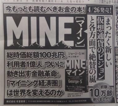 mine(マイン) 2018年4月20日 朝日新聞 掲載