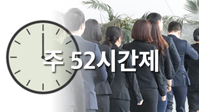 韓国政府 週12時間 残業 禁止