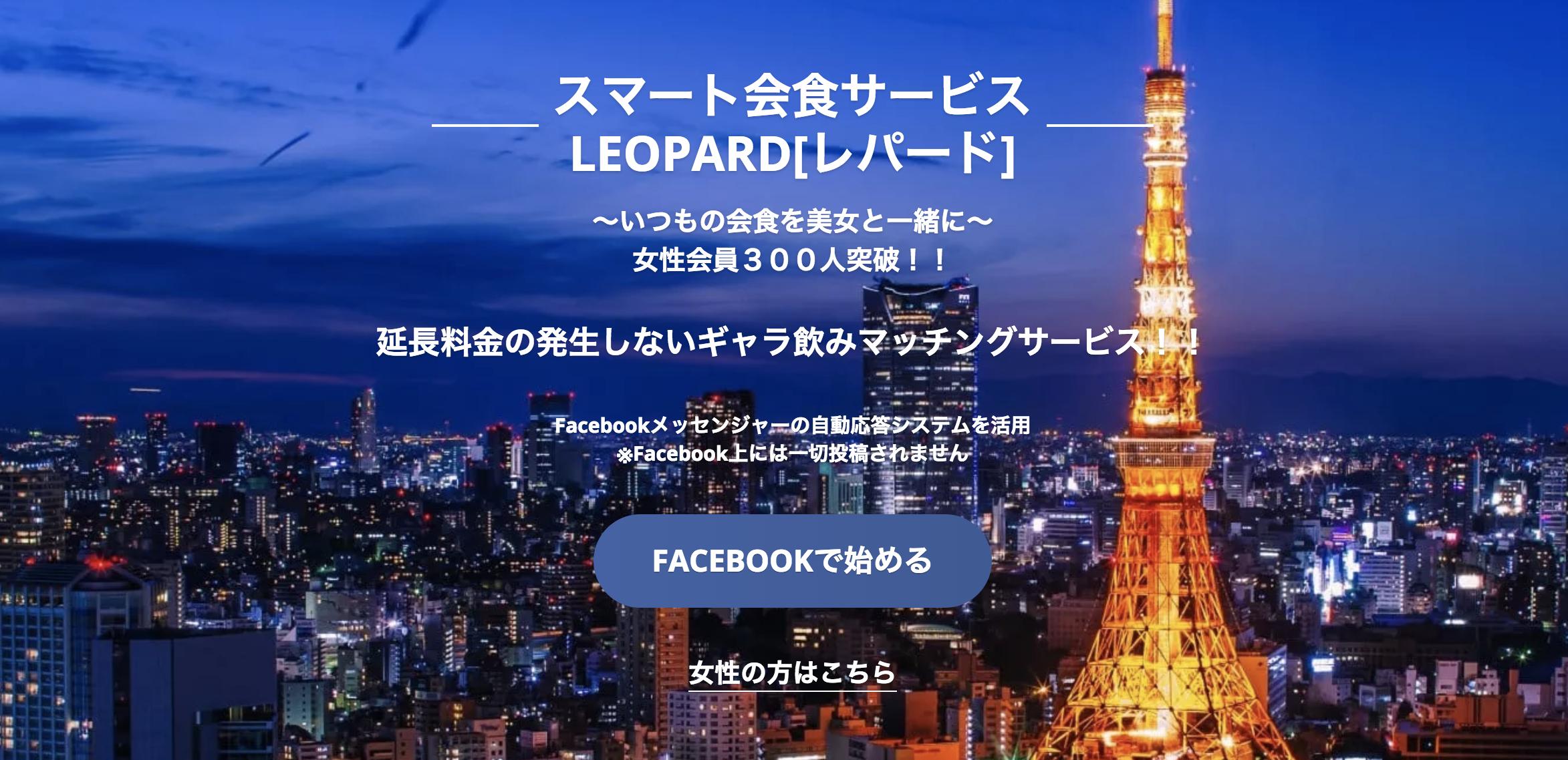 ギャラ飲み アプリ サイト LEOPARD(レパード)