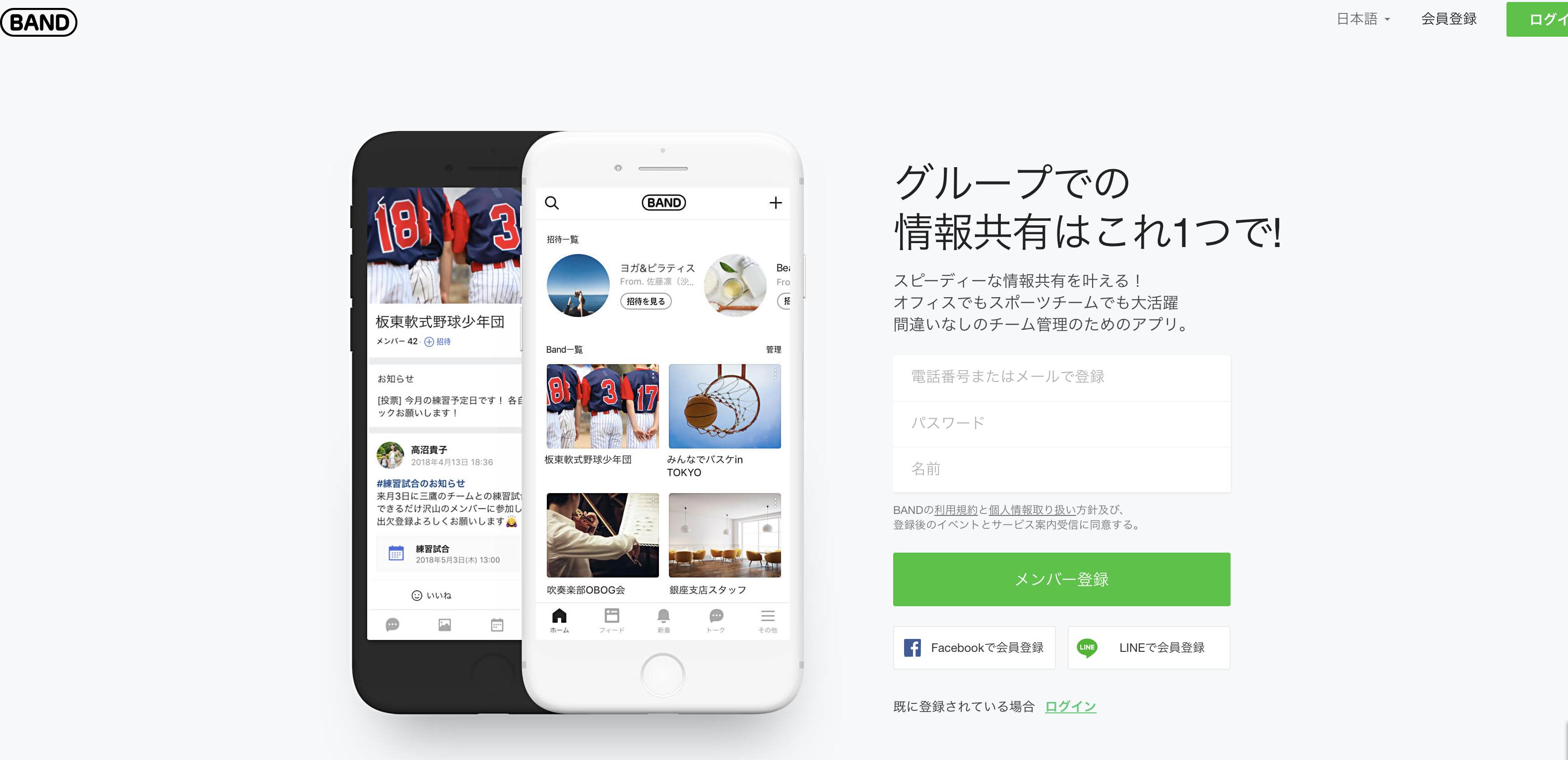 BAND アプリ