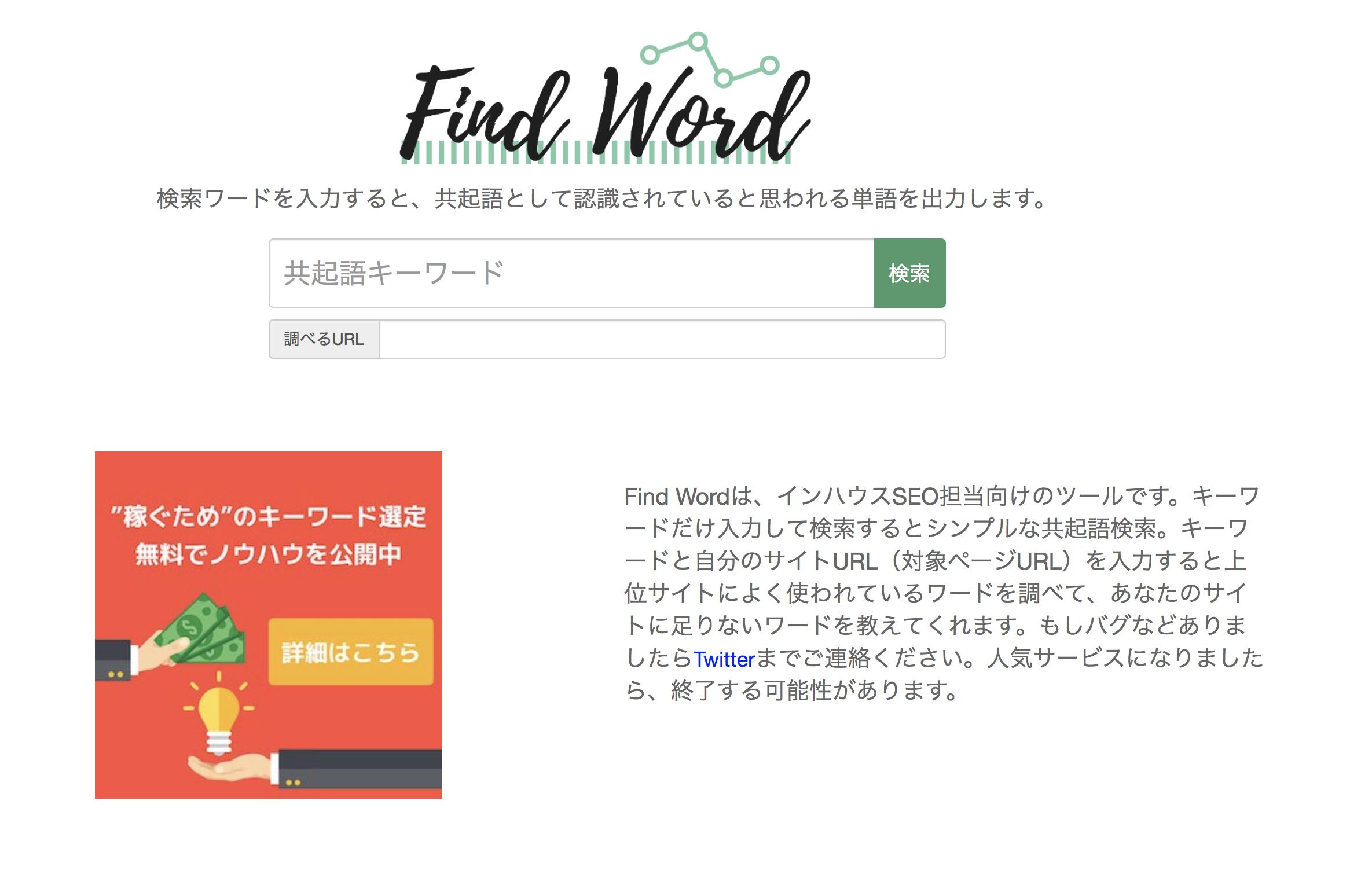 アフィリエイト 記事 リライト ツール FindWord