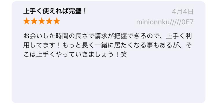 PATO(パト) 評判 口コミ