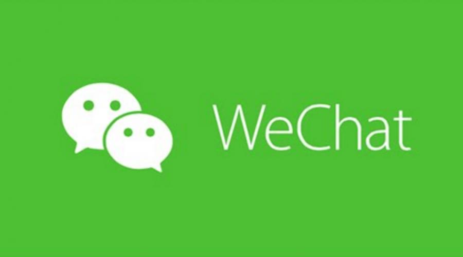WeChat 仮想通貨関連 アカウント 停止