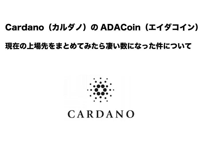 Cardano(カルダノ) ADACoin(エイダコイン) 上場先 一覧