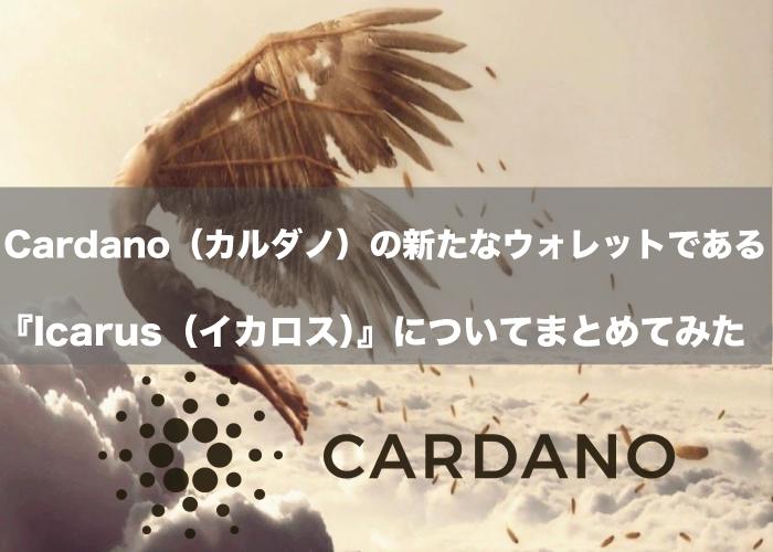 Cardano(カルダノ) Icarus(イカロス)