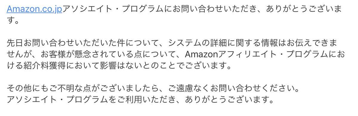 Amazonアソシエイト ITP2.0