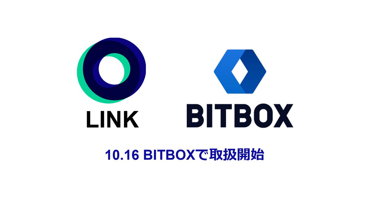 LINE(ライン) LINKトークン 10月16日 BITBOX 売買可能