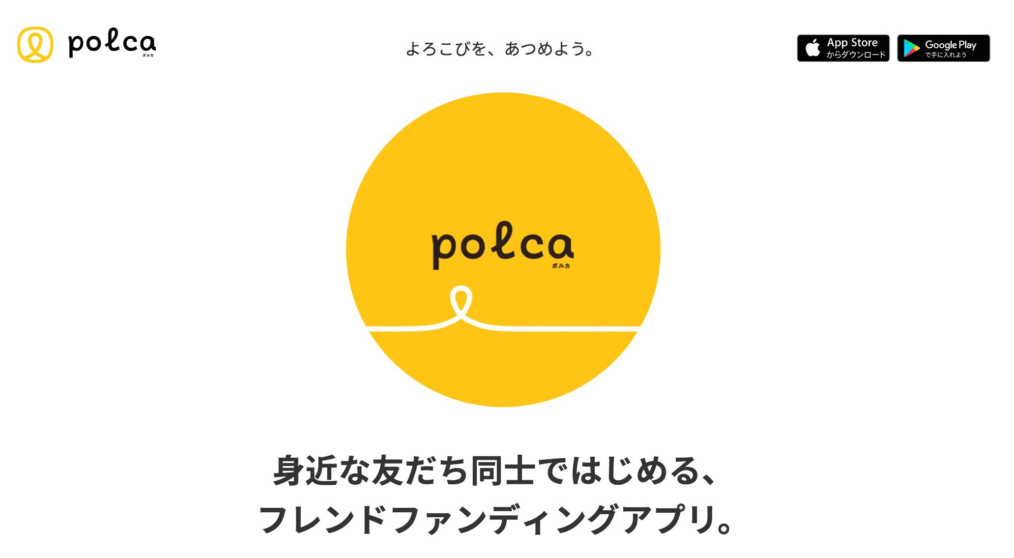 ブログ マネタイズ Polca(ポルカ)