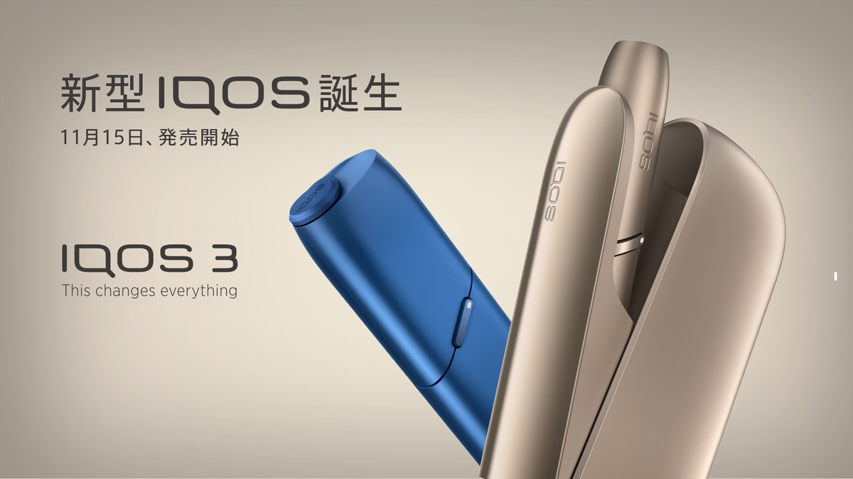 IQOS3(アイコス3) IQOS3Multi(アイコス3マルチ)