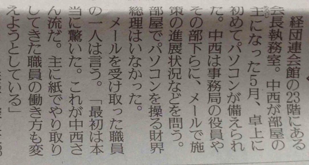 経団連会長 執務室 PC 導入