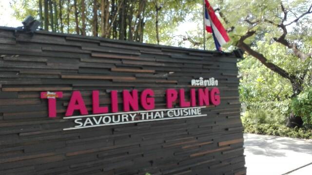 タイ おすすめ ご飯  taling pling(タリンプリン)