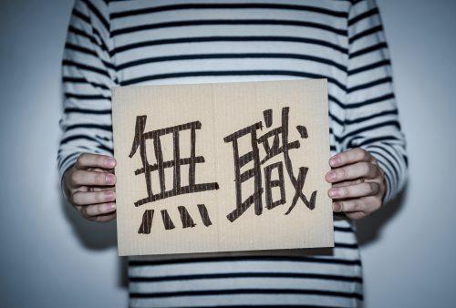 日本 無職 フリーター 約250万人