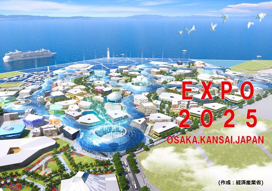 2025年 大阪万博