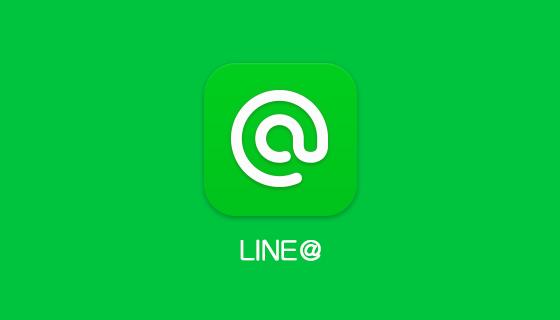LINE@(ラインアット) 2019年 LINE公式アカウント