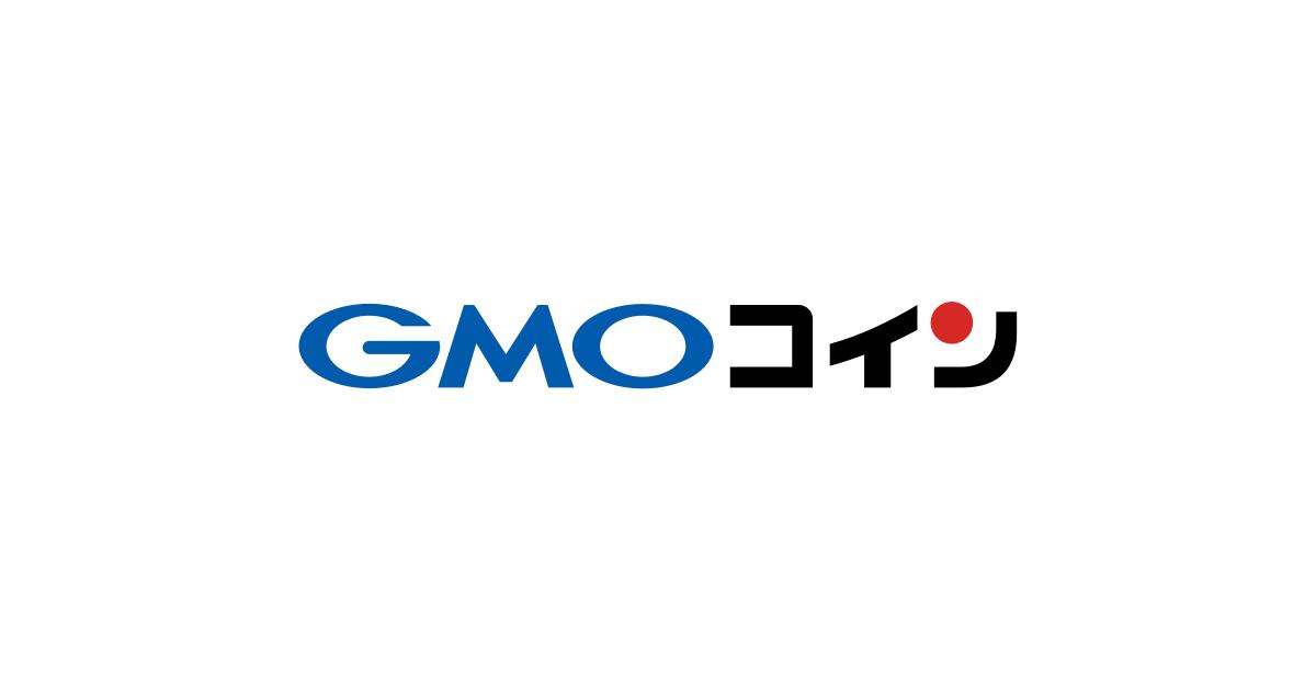 GMOコイン システムエラー 11月25日