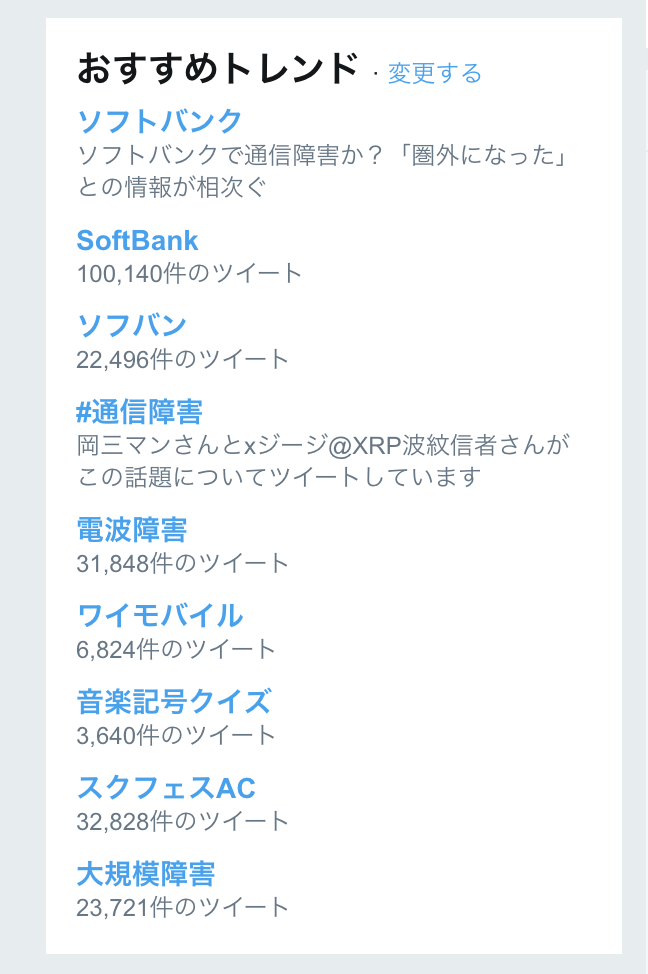 Softbank(ソフトバンク)  12月6日 通信障害 Twitter(ツイッター) トレンド