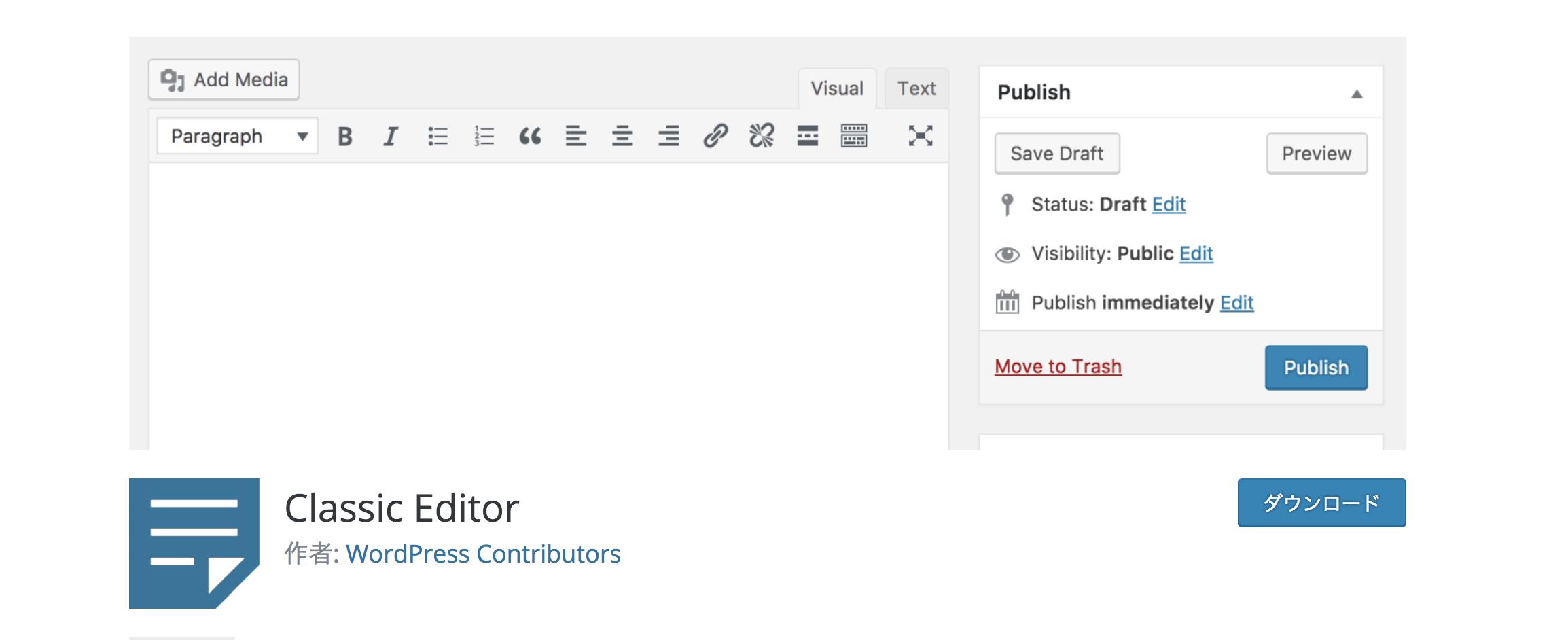 WordPress(ワードプレス)5.0 Classic Editor プラグイン